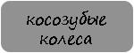 Изготовление косозубых зубчатых колес в СПб