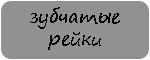 Изготовление зубчатых реек в СПб