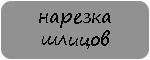 Нарезка шлицов на шлицевых валах и втулок в СПб