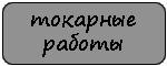 Токарные работы в СПб