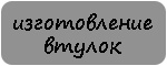 Токарные работы в СПб: изготовление втулок