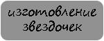 Изготовление звездочек в СПб