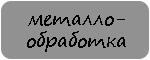 Металлообработка в СПб