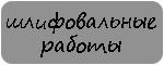 Шлифовальные работы в СПб